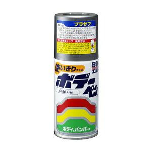 ソフト99【塗料・ペイント】ボデーペンチビカンプラサフ 120ml <サビを防ぎ、カラー塗料(ペイント)やパテの密着を高める!> soft99
