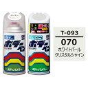 ソフト99 ボデーペン(スプレー塗料) 【T-093】 TOYOTA(トヨタ)・070・ホワイトパールクリスタルシャイン とクリアーのセット