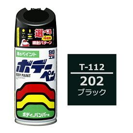 ソフト99 ボデーペン(スプレー塗料) T-112 【トヨタ/レクサス・202・ブラック / DAIHATSU(ダイハツ)へのOEM車カラー】