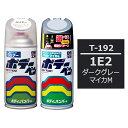 ソフト99 ボデーペン(スプレー塗料) 【T-192】 TOYOTA(トヨタ)・1E2・ダークグレーマイカM とクリアーのセット