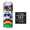 ソフト99 ボデーペン(スプレー塗料) T-192 【トヨタ/レクサス・1E2・ダークグレーマイカM】