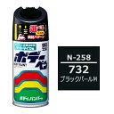 ソフト99 ボデーペン(スプレー塗料) N-258 【ニッサン・732・ブラックパールM】