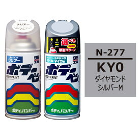 ソフト99 ボデーペン(スプレー塗料) 【N-277】 NISSAN(ニッサン)・KY0・ダイヤモンドシルバーM とクリアーのセット