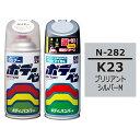 ソフト99 ボデーペン(スプレー塗料) 【N-282】 NISSAN(ニッサン)・K23・ブリリアントシルバーM とクリアーのセット