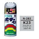 ソフト99 ボデーペン(スプレー塗料) N-282 【ニッサン・K23・ブリリアントシルバーM】