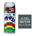 ソフト99 ボデーペン(スプレー塗料) H-462 【ホンダ・NH737M・ポリッシュドメタルM】
