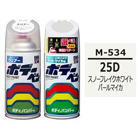 ボデーペン(スプレー塗料) 【M-534】 MAZDA(マツダ)・25D・スノーフレイクホワイトパールマイカ とクリアーのセット