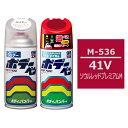ボデーペン(スプレー塗料) 【M-536】 MAZDA(マツダ)・41V・ソウルレッドプレミアムM とクリアーのセット