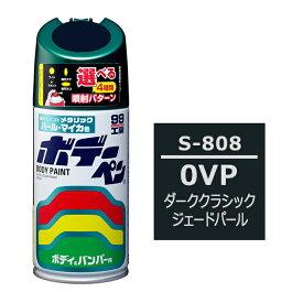 ソフト99 ボデーペン(スプレー塗料) S-808 【スズキ・0VP・ダーククラシックジェードパール】