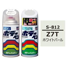 ソフト99 ボデーペン(スプレー塗料) 【S-812 】 SUZUKI(スズキ)・Z7T・ホワイトパール とクリアーのセット