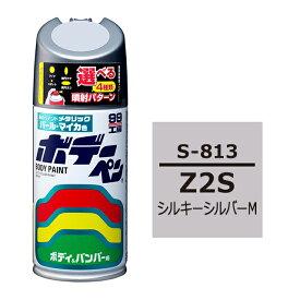 ソフト99 ボデーペン(スプレー塗料) S-813 【スズキ・Z2S・シルキーシルバーM】