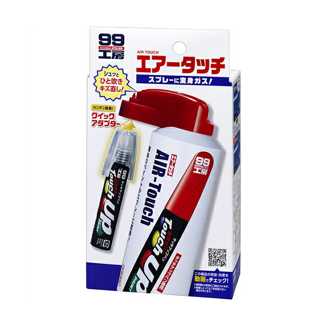 ソフト99【補修用品】エアータッチ 80ml <タッチアップペン(別売)をセットするとスプレーに変身する便利なアイテム!> soft99