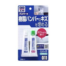 ソフト99【補修用品】バンパーパテ(全塗装色対応) 主剤:25g、硬化剤:25g <樹脂バンパー用の弾力性の高いパテ> soft99