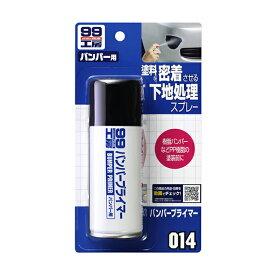 ソフト99【補修用品】バンパープライマー 100ml <バンパーに塗料を密着させる下地スプレー> soft99