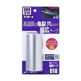 ソフト99【補修用品】幅広マフラー耐熱テープ 1本(10×100cm) soft99