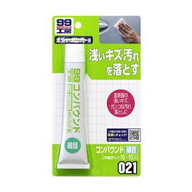 ソフト99【補修用品】コンパウンド細目 65g <浅いキズの汚れを落とす微粒子タイプの研磨剤> soft99