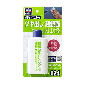 ソフト99【補修用品】液体コンパウンド <超鏡面に仕上げる超微粒子タイプ研磨剤> soft99