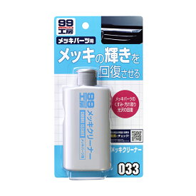 ソフト99 メッキクリーナー 125ml <メッキ部分の汚れ・サビ取をとり輝きを取り戻す> soft99