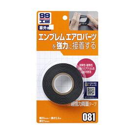 ソフト99【補修用品】超強力両面テープ 1本(20mm×250cm) soft99