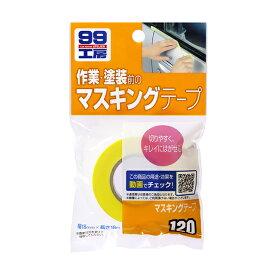 ソフト99【補修用品】マスキングテープ 1本(18mm×18m) <ボディ、ガラス、模型などの塗装時に使用> soft99