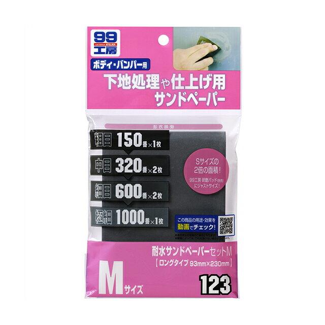 ソフト99【補修用品】耐水サンドペーパーセットM M×6枚(93×230mm) <ボディやバンパーの補修・キズ消しの必需品> SOFT99