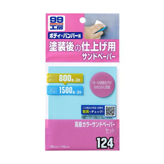 ソフト99【補修用品】高級カラーサンドペーパーセット 6枚(800番・3枚、1500番・3枚) <特殊製法の高級サンドペーパー> soft99