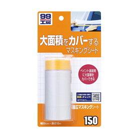 ソフト99【補修用品】幅広マスキングシート 1枚(55cm×10m) <新聞紙を使わずに一度に広い面をマスキング> soft99