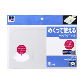 ソフト99【補修用品】パテ用ペーパーパレット 5枚入り <2液性パテの混合に便利な使い捨てペーパーパレット> soft99