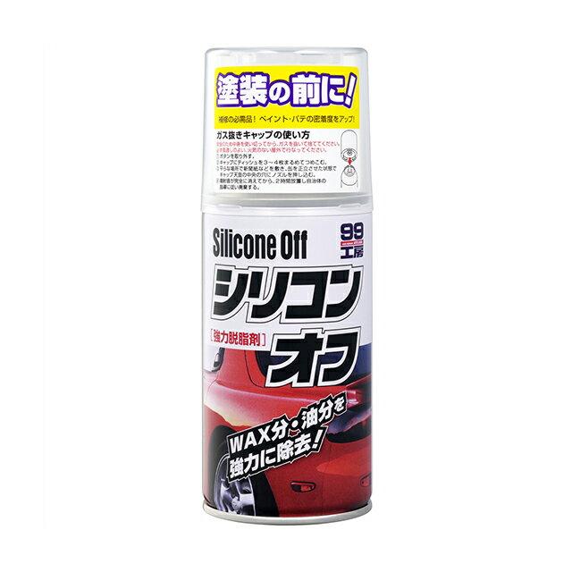 ソフト99【補修用品】シリコンオフ300 300ml <脱脂作業の定番商品> soft99
