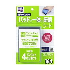 ソフト99【補修用品】コンパウンドシート <コンパウンドがけが短時間でできるシート> soft99