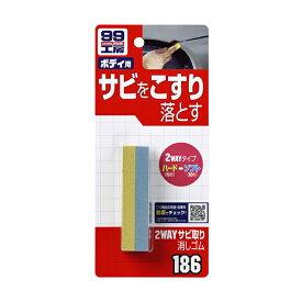 ソフト99【補修用品】2WAYサビ取り消しゴム soft99
