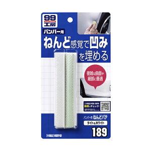 ソフト99【補修用品】バンパー用ねんどパテ(ライト&ホワイト) <バンパーの深いキズ用・指で埋め込むねんどタイプ> soft99