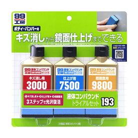 ソフト99【補修用品】液体コンパウンドトライアルセット 80ml×3種 <超鏡面に仕上がる超微粒子タイプ研磨剤> soft99