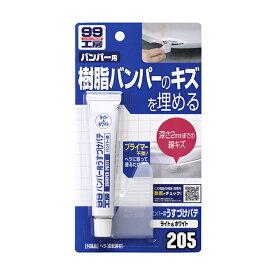 ソフト99【補修用品】バンパー用うすづけパテ(ライト&ホワイト)(バンパーの浅いキズ用!ヘラにとって塗るだけ!) soft99