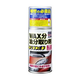ソフト99【補修用品】シリコンオフチビカン【150ml】 <『エアータッチ』など、ペイント補修、接着などに不可欠な「脱脂・洗浄」に> soft99