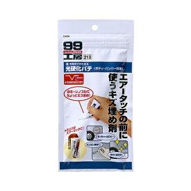 ソフト99【補修用品】光硬化パテ(エアータッチ前のキズ埋め剤・小さな傷や線キズの補修に!仕上がりがさらにキレイになります) soft99