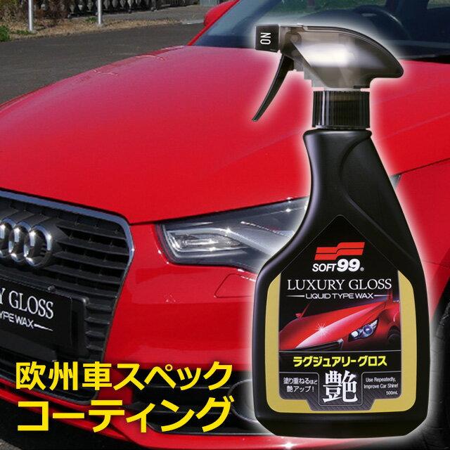 ソフト99 ラグジュアリーグロス【ワックス・コーティング剤】