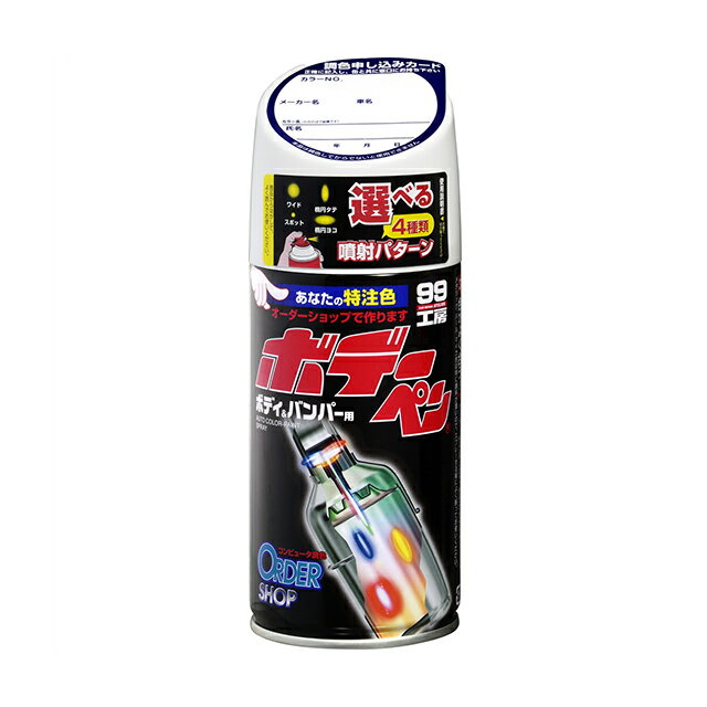 ソフト99 Myボデーペン(スプレー塗料) NISSAN(ニッサン)・337・イエロー【補修ペイント・特注色】
