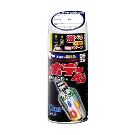 ソフト99 Myボデーペン(補修塗料) MITSUBISHI(ミツビシ)・W31・ナチュラルホワイト
