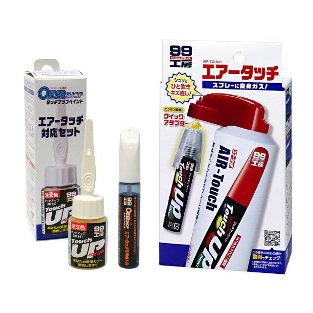 ソフト99 Myタッチアップペン(筆塗り塗料) MITSUBISHI(ミツビシ)・AC17031・ナチュラルホワイト と エアータッチ(極細スプレー)のセット
