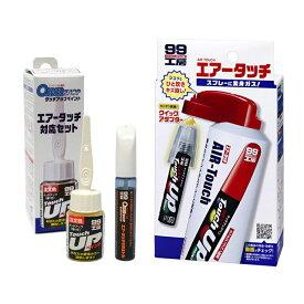 ソフト99 Myタッチアップペン(筆塗り塗料) MITSUBISHI(ミツビシ)・AC11288・イエロー P/キャンベルイエローM と エアータッチ(極細スプレー)のセット