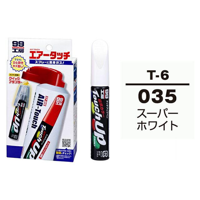 ソフト99 タッチアップペン(筆塗り塗料) T-6 【トヨタ/レクサス・035・スーパーホワイト】 とエアータッチのセット
