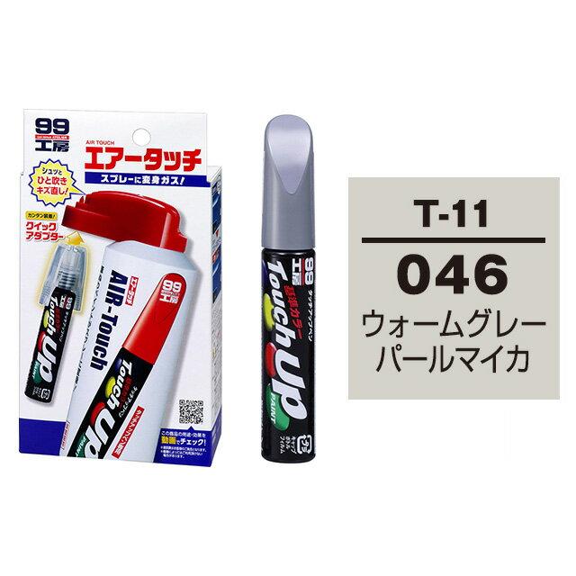ソフト99 タッチアップペン(筆塗り塗料) T-11 【トヨタ/レクサス・046・ウォームグレーパールマイカ】 とエアータッチのセット