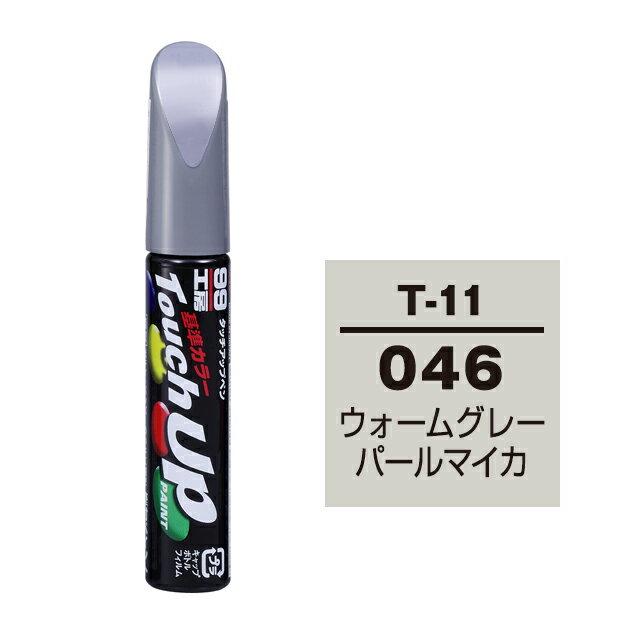 ソフト99 タッチアップペン(筆塗り塗料) T-11 【トヨタ/レクサス・046・ウォームグレーパールマイカ】