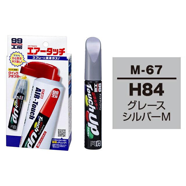 ソフト99 タッチアップペン(筆塗り塗料) M-67 【ミツビシ・H84 (AC10884)・グレースシルバーM】 とエアータッチのセット