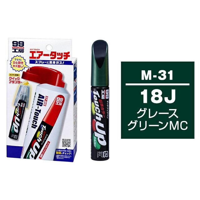 ソフト99 エアータッチ+タッチアップペン【M-31】 (マツダ・18J・グレースグリーンMC) [SOFT99]