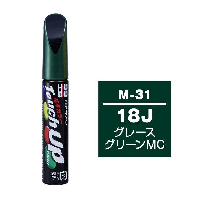 ソフト99 タッチアップペン(筆塗り塗料)【M-31】 MAZDA(マツダ)・18J・グレースグリーンMC <soft99>