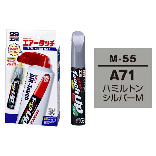 ソフト99 タッチアップペン(筆塗り塗料) M-55 【ミツビシ・A71(AC11171)・ハミルトンシルバーM】 とエアータッチのセット