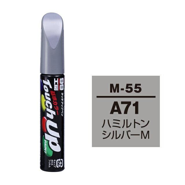 ソフト99 タッチアップペン(筆塗り塗料) M-55 【ミツビシ・A71(AC11171)・ハミルトンシルバーM】