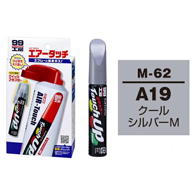 ソフト99 タッチアップペン(筆塗り塗料) M-62 【ミツビシ・A19#CMA10019・クールシルバーM】 とエアータッチのセット